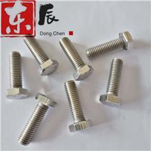304不锈钢外六角螺栓螺丝 不锈钢六角头加长螺栓现货供应 不锈钢国标紧固件