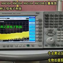 租售+回收Agilent安捷伦N9030A N9010A信号频谱分析仪