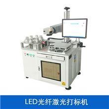 50w光纤打标机  汽摩配件光纤激光打标机  激光镭射机厂家 激光打标加工