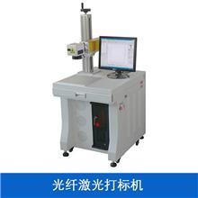汽摩配件光纤激光打标机  20w光纤打标机  光纤激光镭射机厂家