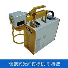 汽摩配件光纤激光打标机  30w光纤打标机  光纤激光镭射机厂家批发