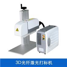 仪器仪表面板激光打标机 光纤激光打标机 激光打标机厂家