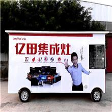 厂家直销  电动小吃车仿古小吃车 展示小吃车 手推餐车 地摊经济小吃车
