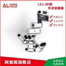 销售 LZJ-6D型 手术显微镜