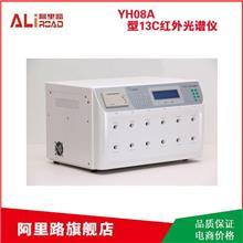 长期供应 YH08A型13C红外光谱仪 器械设备批发