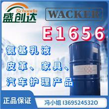 德国瓦克 氨基乳液E1656 氨基改性聚二甲基硅氧烷 皮革 家具 汽车护理产品WACKER