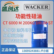 瓦克功能性硅油 FLUID CT6000  修整牛仔裤 涂料印花 纤维填充料