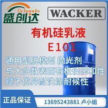 德国瓦克 E101 有机硅乳液 适用于冷配工艺 通用型脱模剂 抛光剂 优异耐洗涤能力耐候性