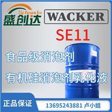 德国瓦克 食品级消泡剂SE11 食品级通用型有机硅消泡剂乳化液