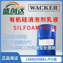 德国瓦克 有机硅消泡剂乳液 SILFOAM SE50优异长效性可作为纺织工业通用型处理助剂