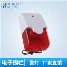华俊信电子围栏警灯,103警灯,103声光报警器,电子围栏警灯