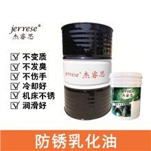 大桶170KG防锈乳化油 冷却好 不发臭 多种规格杰睿思品牌乳化油