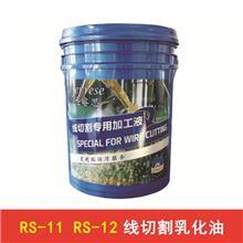 金属线切割乳化油 润滑乳化油 防锈乳化油