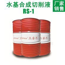 RS-1水基合成切削液 通用金属切削液 防锈水基合成切削液 鑫润供应