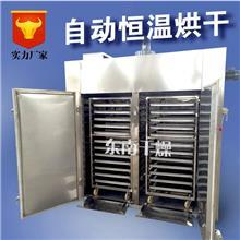 辣椒花椒烘干箱 八角烘干机 香料烘干机 桂皮草果干燥设备