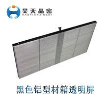 黑色铝型材箱透明屏 led透明显示屏 昊天晶密