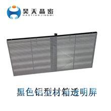 led透明屏定制 黑色铝型材箱透明屏厂家 昊天晶密