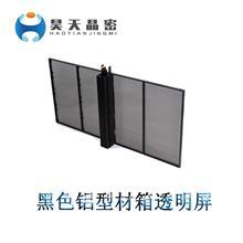 深圳黑色铝型材箱透明屏 led透明屏 昊天晶密