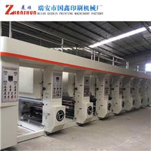 中高速七色全自动凹版印刷机 中高速凹版印刷机 国鑫机械厂 可定制 七色自动印刷机
