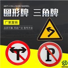 上海交通标志牌厂家直销-定制各类圆牌-三角牌