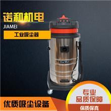 干湿两用强吸力工业吸尘器 洁霸嘉美大功率吸水机
