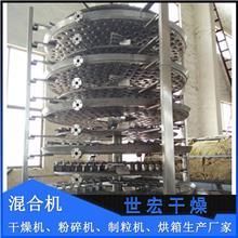 巧克力粉盘式干燥机 化工原料真空盘式干燥机 不锈钢干燥机