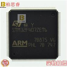 MCU 微控制器 STM32F407ZET6 LQFP-144 STM32F407 单片机