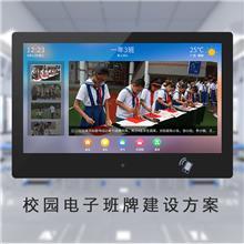 广州校园智能班牌管理系统 数字班牌 智慧班牌 22寸电子班牌 考勤电子班牌 专业定制厂家