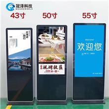 广州立式广告机49寸 网络广告机 LED液晶广告机 擦鞋广告机 50寸充电广告机 定制厂家