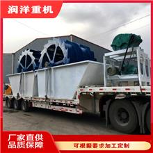 轮斗式洗砂机 润洋 多轮水槽式洗砂机 节能环保 厂家定制