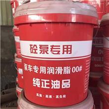 昇皓 00#锂基脂 泵车锂基脂润滑油 通用锂基脂 昇皓销售