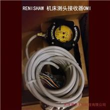 雷尼绍 无线接收器 OMI 机床测头 Renishaw
