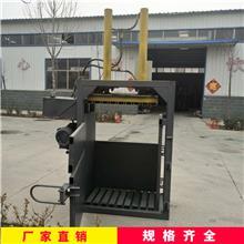 服装打包机 立式液压打包机 稻壳稻草液压打包机厂家供应