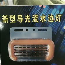 可咨询订购 软条灯转向流水灯 led-泪眼导光灯 新型导光流水边灯12V24V