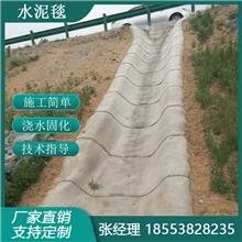 厂家直销水泥毯 高速护坡 混泥土帆布 腾路直供
