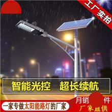 智能光控持续亮灯太阳能路灯6米户外灯新农村锂电池led路灯60w蓄电池高杆灯超亮