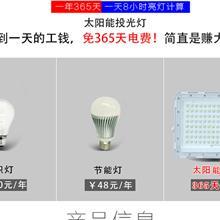 400Wled太阳能投光灯防水太阳能庭院灯太阳能灯太阳能路灯智能化