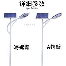 可定制新农村太阳能路灯带灯杆天黑自动亮超亮6米大功率乡村led户外灯 智能光控 免布线