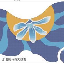 15*15mm马赛克规格瓷砖贴图可定制花形马赛克拼图
