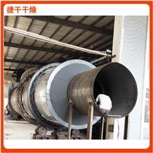 厂家定制钾长石粉干燥机,钾长石粉专用烘干机,钾长石粉专用回转窑干燥机