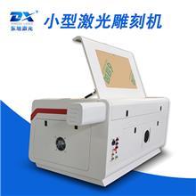 东旭 6040皮革服装激光切割机 数控激光雕刻机 激光雕刻机