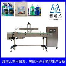 车用尿素生产设备 反渗透提纯超滤设备 玻璃水等汽车用品生产加盟