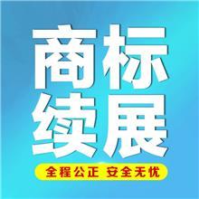 一手R商标转让买卖25类3类5类9类43类食品餐饮家具茶叶服装各类出售包成功