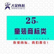 25类童装商标转让 图形商标 服装商标交易 鞋帽袜子商标买卖