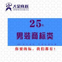 25类男装商标转让 服装商标 男鞋 帽商标 内衣商标买卖出售