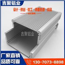 厂家铝合金外壳定制 电源机盒仪器仪表锂电池铝型材外壳加工