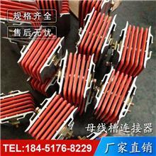 空气型母线槽  厂家直销  母线槽连接器  接头器  母线槽配