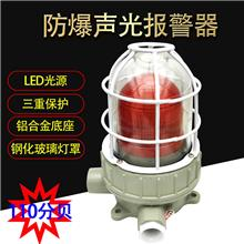 BBJ防爆声光报警器红黄绿消防警示灯110分贝LED灯铝壳220V36V24V