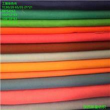 CVC60/40棉涤坯布 130*70160cm棉涤衬衫服装用布白布坯布厂家直销