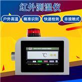 高温红外测温仪 红外测温仪优选供应商